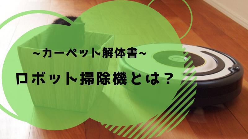 ロボット掃除機とは